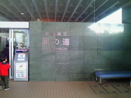 TokushimaAwaUzu_003_org.jpg