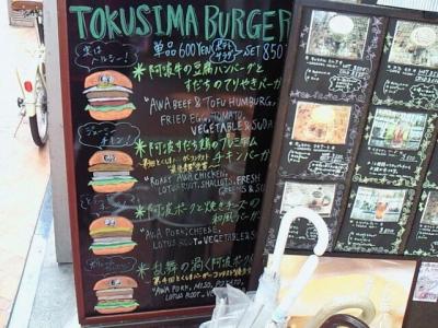 TokushimaHATS_004_org.jpg