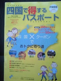 TokushimaKazurabashi_002_org.jpg