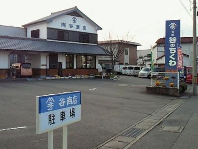 TokushimaTanichikuwa_005_org.jpg