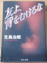 TomoyoSewomukeruna_org.jpg