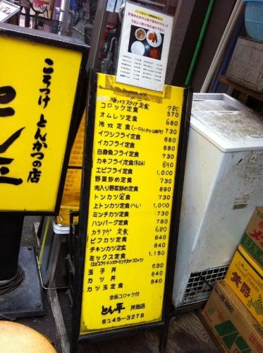 Tonpei_001_org.jpg
