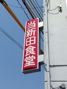 ToshindenHorumon_008_org.jpg
