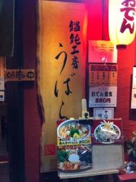 UdonUbara_001_org.jpg