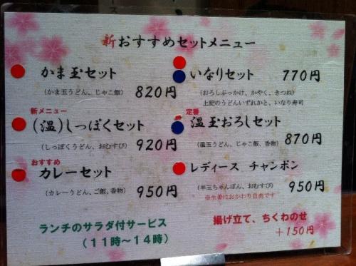 Udonbou_001_org.jpg