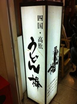 Udonbou_005_org.jpg