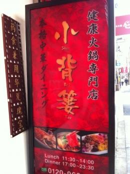 Xiaobeilou_000_org.jpg