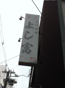 Yoshitomi_006_org.jpg