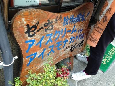 Ze6Honmachi_001_org.jpg