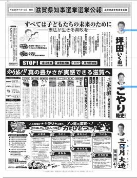 2014滋賀県知事選挙公報