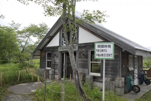 ひるがの湿原植物園入口
