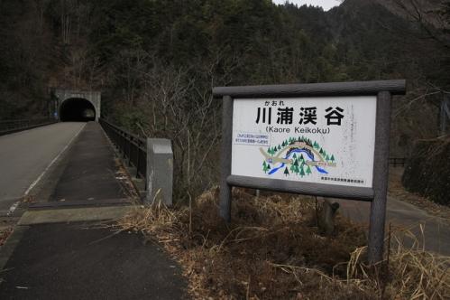 中浦渓谷入口