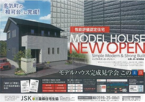 相可台44番3モデルハウス広告おもて550(H26年4月26、27日OPEN)