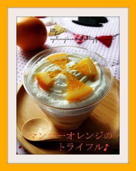 マンゴーオレンジのトライフル
