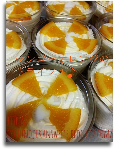 マンゴーオレンジのトライフル2