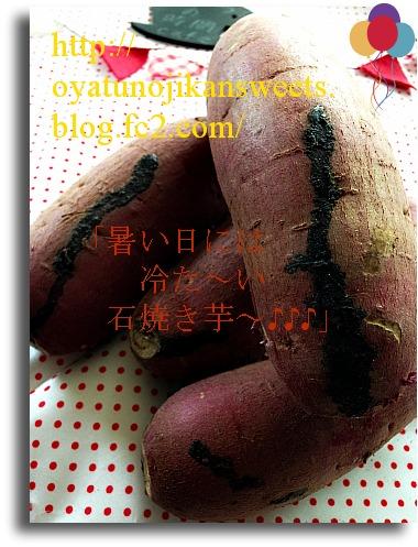 石焼き芋IMG_0077[1]