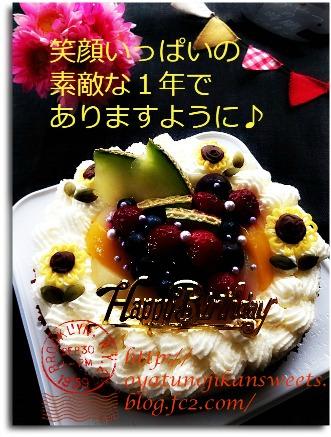ひなちゃんケーキ2