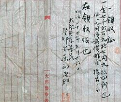 国債報償運動で集めた資金まで日本に持っていったことを示す領収書