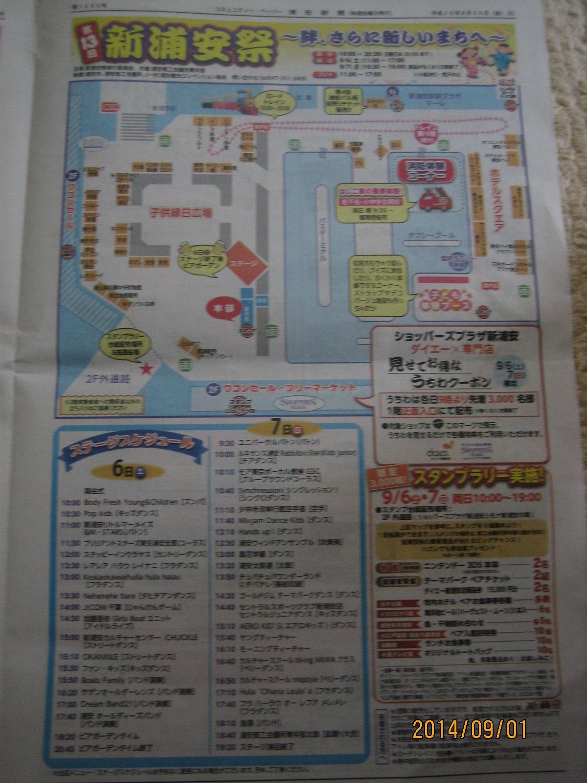 新浦安祭り