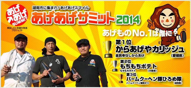 event20140908-650x300.jpg