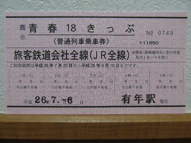 18ticSP.jpg
