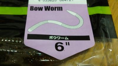 bowwarmhfd.jpg
