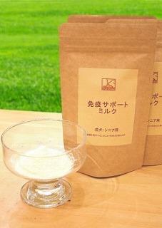 免疫サポートミルク