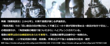 1942年の片岡千恵蔵が演じる「独眼竜政宗」。眼帯は目の治療が終わると使わなくなる。