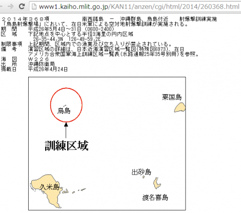 2014年5月21日10時30分頃の久米島北沖、爆発ときのこ雲について