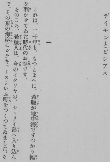 鈴木三重吉版の走れメロス、「デイモンとピシアス」01