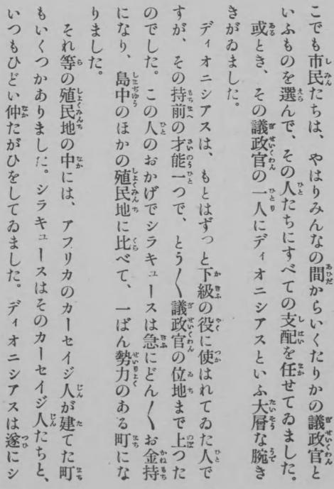 鈴木三重吉版の走れメロス、「デイモンとピシアス」02