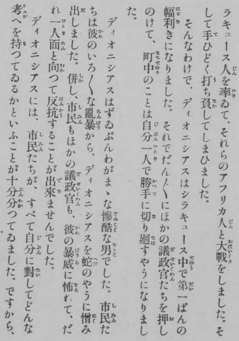 鈴木三重吉版の走れメロス、「デイモンとピシアス」03