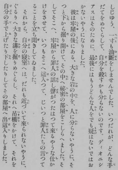 鈴木三重吉版の走れメロス、「デイモンとピシアス」04
