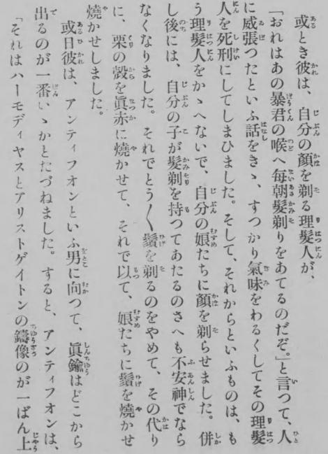 鈴木三重吉版の走れメロス、「デイモンとピシアス」05