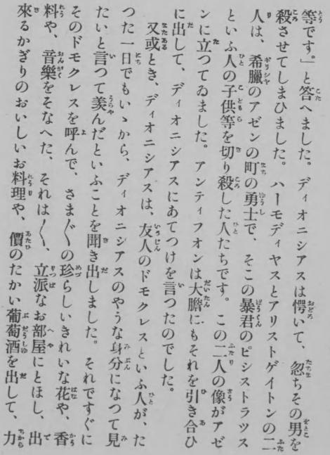 鈴木三重吉版の走れメロス、「デイモンとピシアス」06