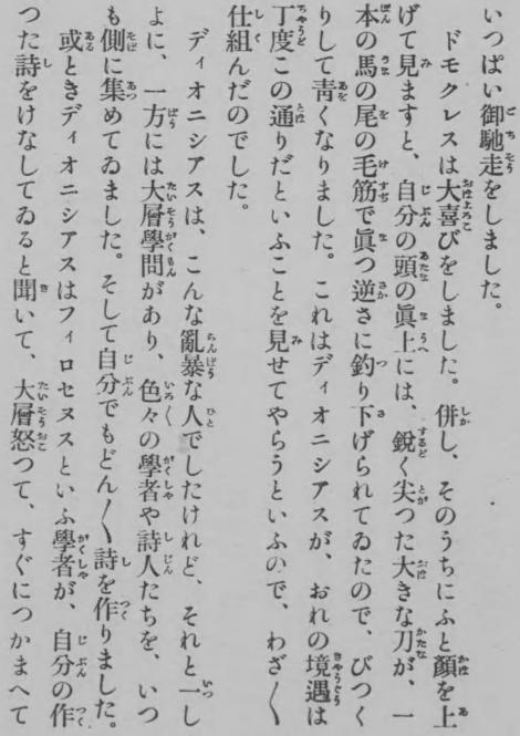 鈴木三重吉版の走れメロス、「デイモンとピシアス」07