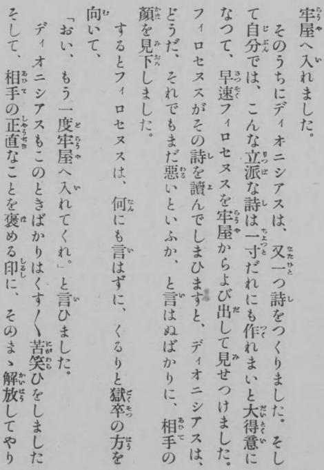 鈴木三重吉版の走れメロス、「デイモンとピシアス」08