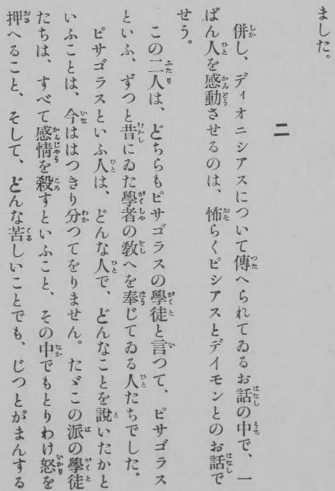 鈴木三重吉版の走れメロス、「デイモンとピシアス」09