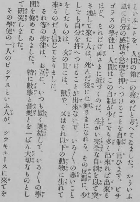 鈴木三重吉版の走れメロス、「デイモンとピシアス」10