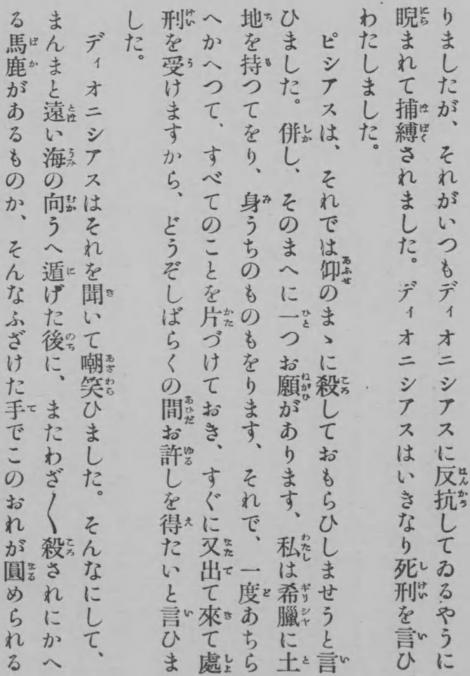 鈴木三重吉版の走れメロス、「デイモンとピシアス」11