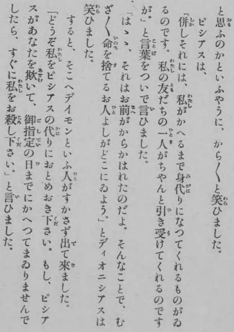 鈴木三重吉版の走れメロス、「デイモンとピシアス」12