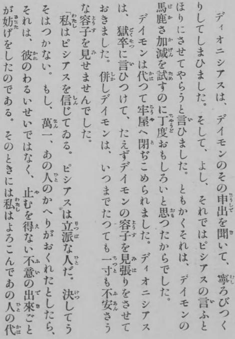 鈴木三重吉版の走れメロス、「デイモンとピシアス」13