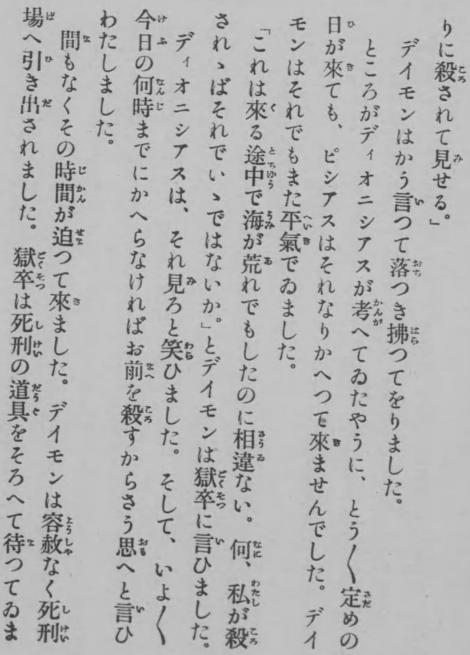 鈴木三重吉版の走れメロス、「デイモンとピシアス」14