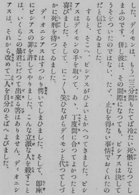 鈴木三重吉版の走れメロス、「デイモンとピシアス」15