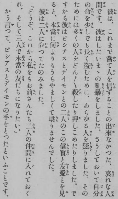 鈴木三重吉版の走れメロス、「デイモンとピシアス」16