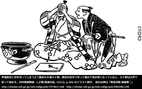 内外教訓物語. 人之巻(1915)での伊達政宗と片倉小十郎。明良洪範続編巻二の内容を読みやすく書いていて、このイラスト付き。