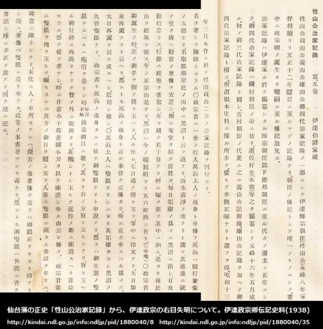 伊達政宗卿伝記史料より、性山公治家記録での伊達政宗失明のいきさつ