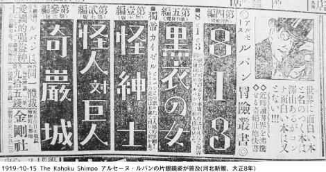 1919年(大正8年)の河北新報1面、金剛社のアルセーヌ・ルパン冒険叢書広告(813と黒衣の女の発売告知)