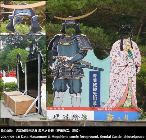 仙台城址、伊達政宗と愛姫の顔ハメ看板