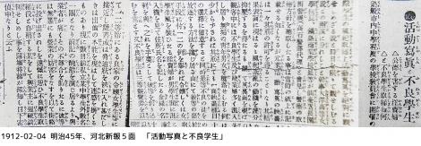 1912年の仙台、活動写真の上映と不良の取り締まりについて(河北新報・明治45年2月4日5面)